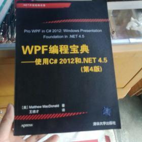 WPF 编程宝典:使用 C# 2012 和 .NET 4.5