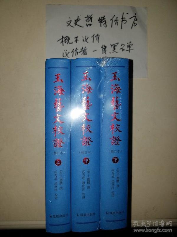 玉海艺文校证(修订本 32开精装 全三册)。