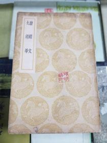 丛书集成初编--隶经文.九经学(民国二十五年初版)