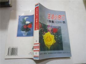 生活小窍门(续集)1200例