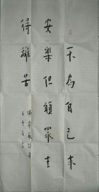 臨弘一法師書法 三尺純手寫宣紙