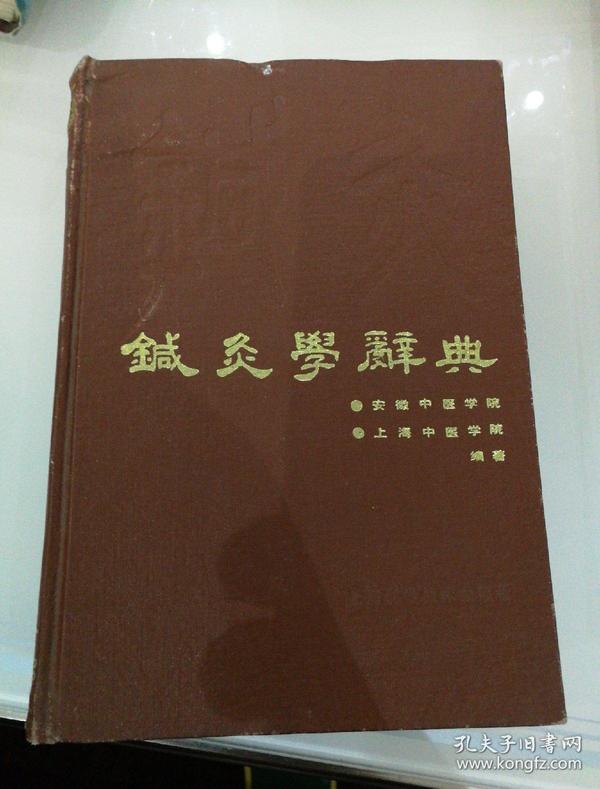 针灸学辞典