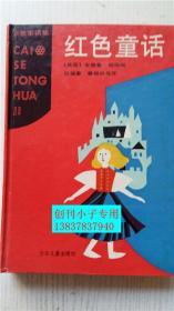 红色童话-彩色童话集 (英)安德鲁.朗格编 徐耀章 蔡根林等译 少年儿童出版社