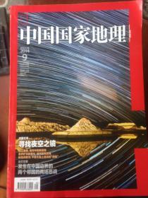 原版!中国国家地理2014.09总第647期