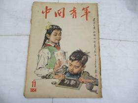 中国青年(半月刊) 1954.11(附毛主席照片)