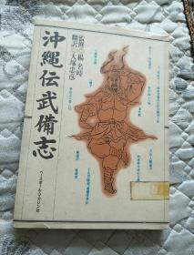 冲绳伝武备志