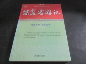 徐霞客游记/全民阅读国学经典无障碍悦读书系