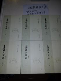 春秋左传注 (修订本 最新第四版 全六册 杨伯峻 注 )...