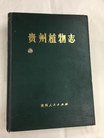 贵州植物志 第三卷