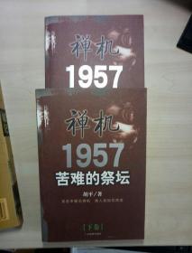 禅机1957苦难的祭坛(上下卷)