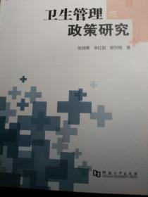 卫生管理与政策研究