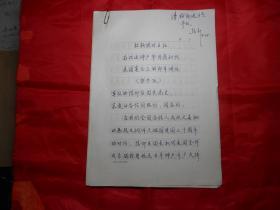 天津市副市长杜新波 1979年在欢迎肯尼亚政府代表团、神户华侨商社两个宴会上的讲话