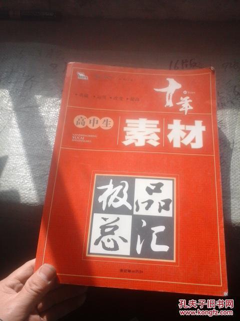高中生总汇极品高中v总汇五素材则日记图片