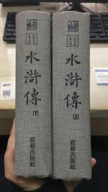 水浒传 上下两册全 多图