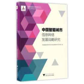 中国智能城市信息网络发展战略研究/中国智能城市建设与推进战略研究丛书