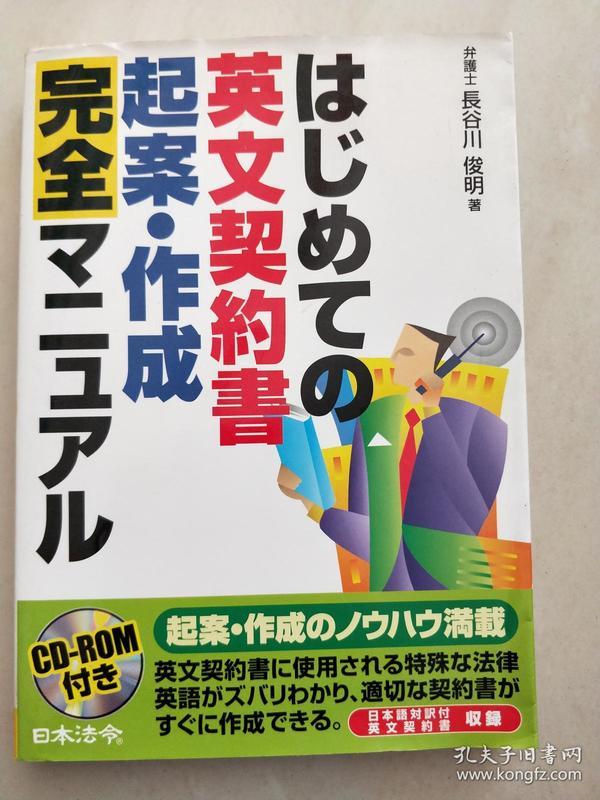 日文原版26