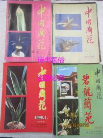 中国兰花:1997年第1至6期、1998年第2至5期、1999年第1至6期、2000年第1、2、4、5、6期 合售