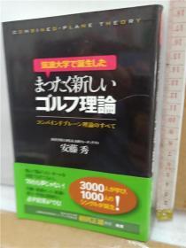 筑波大学で诞生した  まつたく新しいゴルフ理论       32开高尔夫类相关用书    日文原版