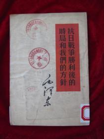 红色收藏:《抗日战争胜利后的时局和我们的方针》(毛泽东).【1960年一版一印;】