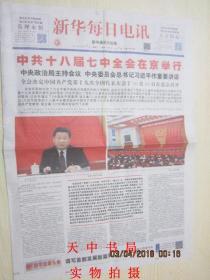 【报纸】新华每日电讯  2017年10月15日【中共十八届七中全会在京举行  】