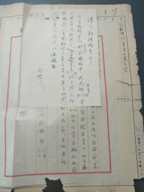 1950年山东大学物理学家郭贻诚致中华书局信札附回函