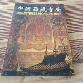 中国西藏寺庙