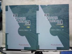全国岩土与工程学术大会论文集(上下)