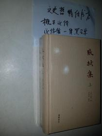 张栻集(新版 16开精装 全二册)