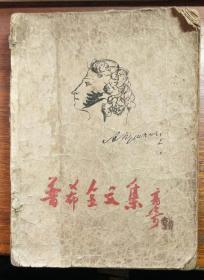 普希金文集·时代画报1949·8月【民国旧书】