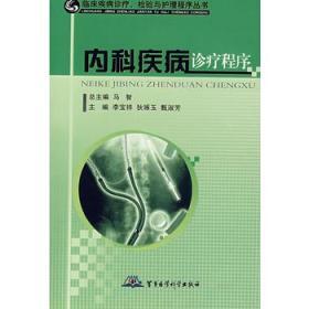 实用临床护理程序