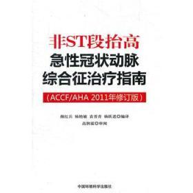 非ST段抬高急性冠状动脉综合征治疗指南(ACCF/AHA2011年修订版)