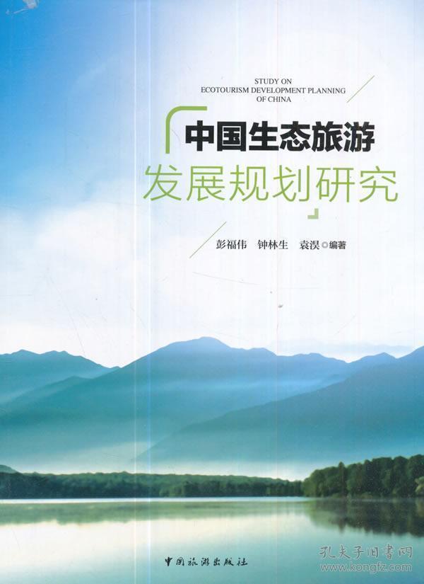 中国生态旅游发展规划研究