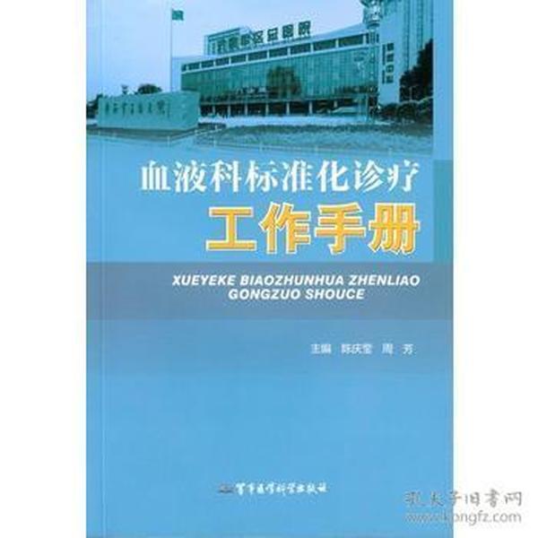 血液科标准化诊疗工作手册
