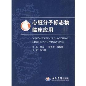 心脏分子标志物临床应用