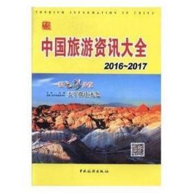 中国旅游资讯大全2016-2017