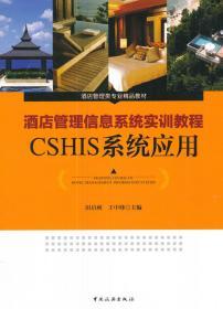 酒店管理信息系统实训教程:CSHIS系统应用/酒店管理类专业精品教材