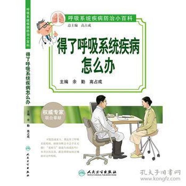 呼吸系统疾病防治小百科:得了呼吸系统疾病怎么办
