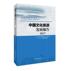 中国文化旅游发展报告2017