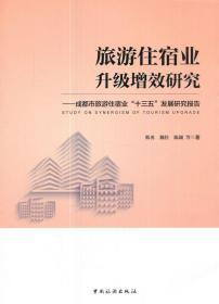 """旅游住宿业升级增效研究--成都市旅游住宿业""""十三五""""发展研究报告"""