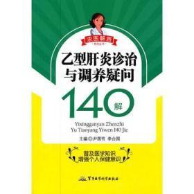求医解惑系列丛书:乙型肝炎诊治与调养疑问140解