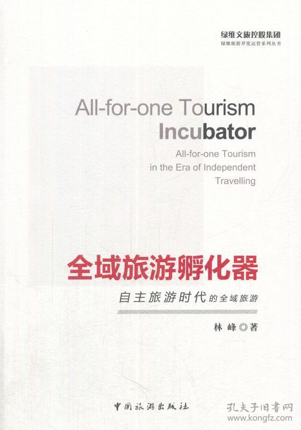 全域旅游孵化器:自主旅游时代的全域旅游