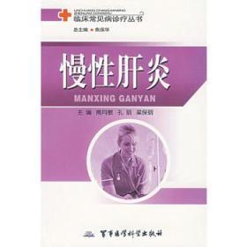 临床常见病诊疗丛书:不孕不育症
