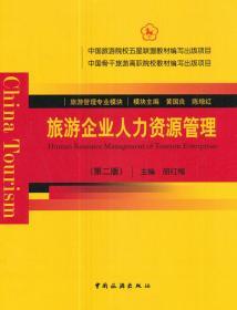 中国骨干旅游高职院校教材编写出版项目:旅游企业人力资源管理(第2版)