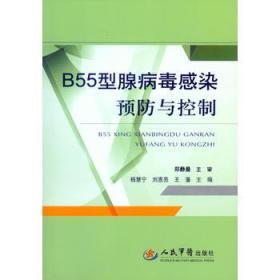 B55型腺病毒感染预防与控制
