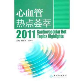 心血管热点荟萃2011