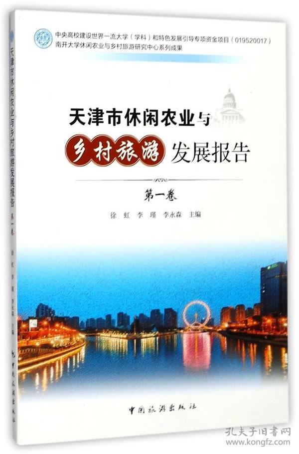天津市休闲农业与乡村旅游发展报告(第一卷)