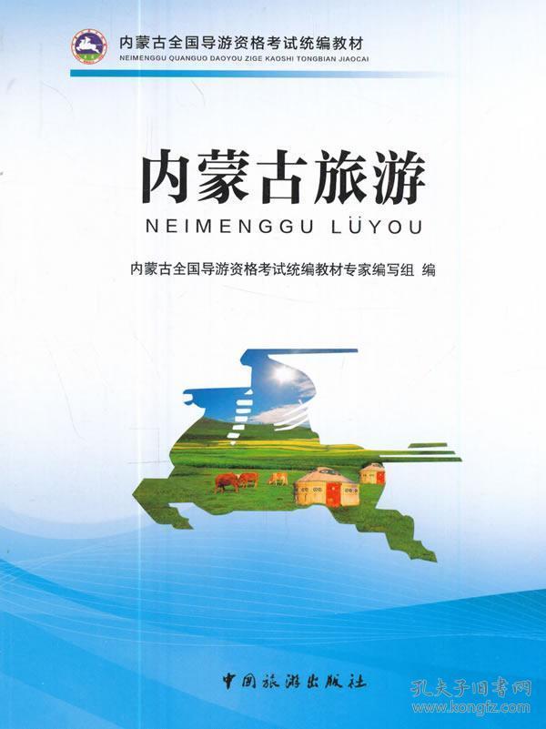 内蒙古旅游/内蒙古全国导游资格考试统编教材