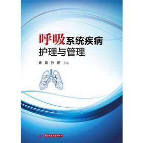 呼吸系统疾病护理与管理