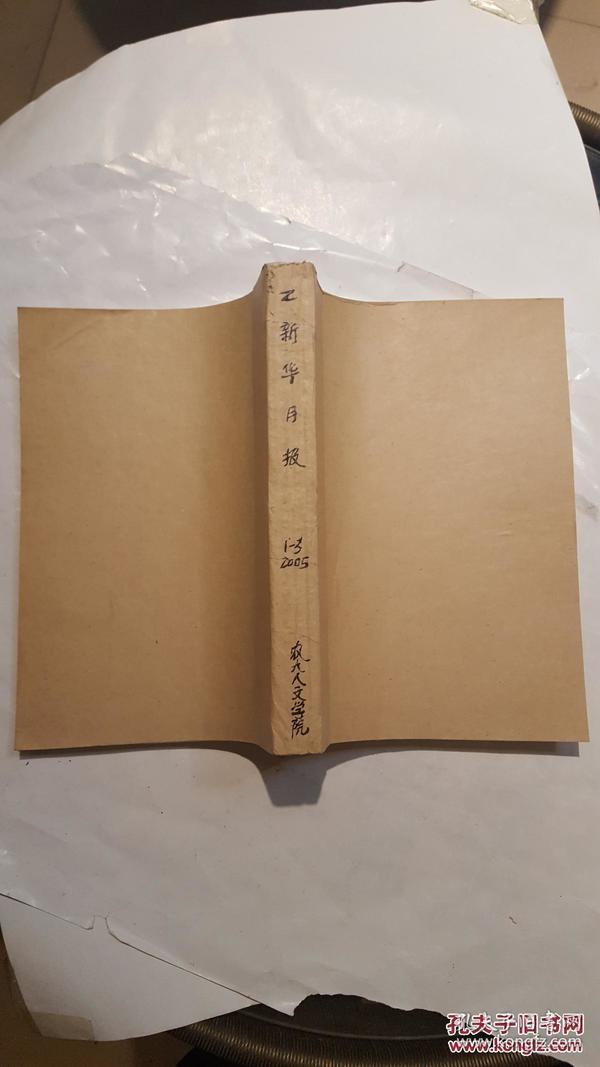 新华文摘半月刊2004年 1-5(合订 合售本)