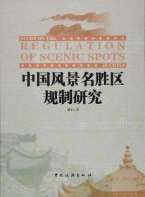 中国风景名胜区规制研究
